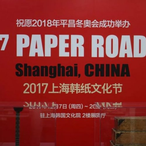 2017 Paper Road IX - Shanghai, CHINA