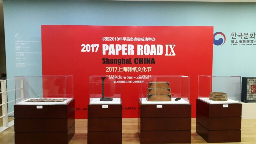 2017 Paper Road IX - Shanghai, CHINA (상하이한지문화제)